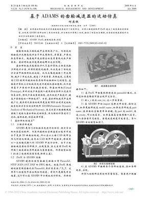 基于ADAMS的齿轮减速器的运动仿真.pdf