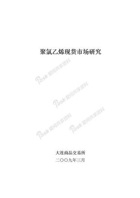 聚氯乙烯现货市场研究.doc