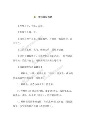 食品保健-肉类鲫鱼食疗保健.doc