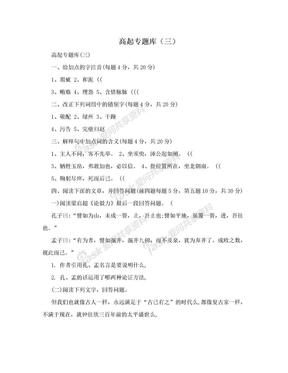 高起专题库(三).doc
