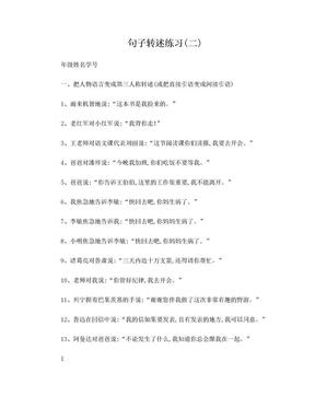 句子转述练习(08、11).doc