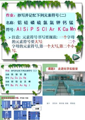 课题3 走进化学实验室(一).ppt