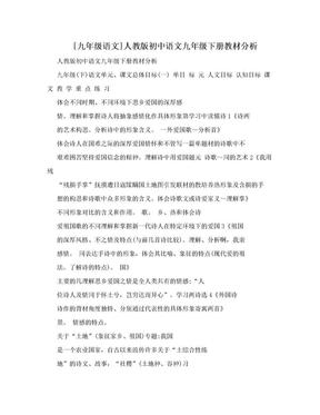 [九年级语文]人教版初中语文九年级下册教材分析.doc