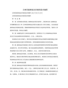 吉林省森林病虫害调查技术规程.doc