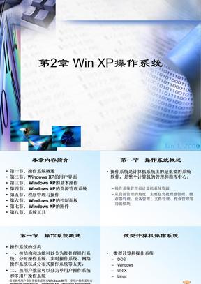 计算机应用基础(Windows_XP环境)课件.ppt