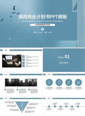 简约浅蓝色通用商业计划书个性PPT模板.pptx