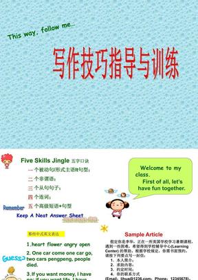 高考英语书面表达写作技巧训练公开课课件(共27张).ppt