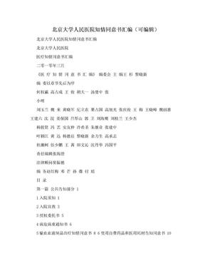 北京大学人民医院知情同意书汇编(可编辑).doc