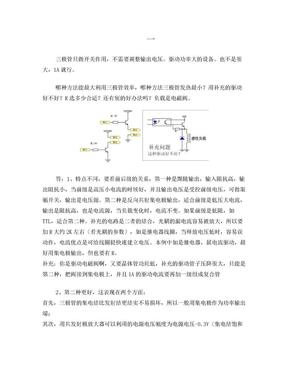 三极管开关电路详解.doc