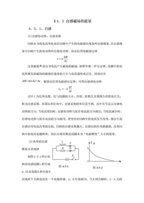 4.5 自感磁场的能量.doc