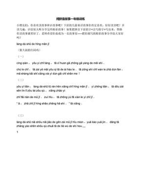 纯拼音故事一年级训练.docx