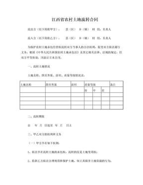 江西省农村土地流转合同.doc