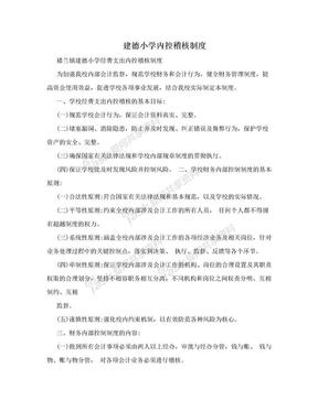 建德小学内控稽核制度.doc