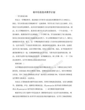 初中信息技术教学计划.doc