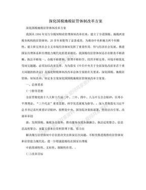 深化国税地税征管体制改革方案 .doc