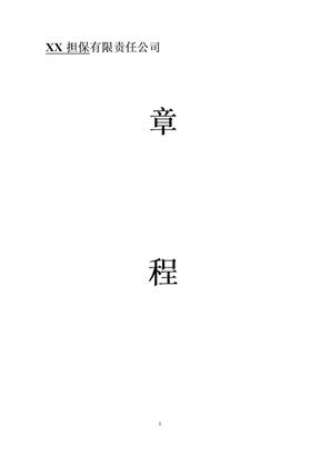 股份制公司章程范本_有限公司章程范本通用版(可编辑)doc下载_爱问办公