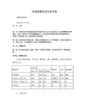 某培训学校薪酬绩效管理制度.doc