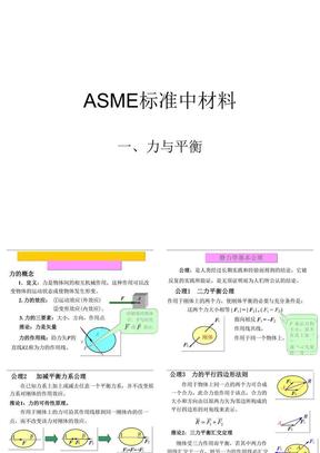 ASME标准材料及应力培训教材.ppt