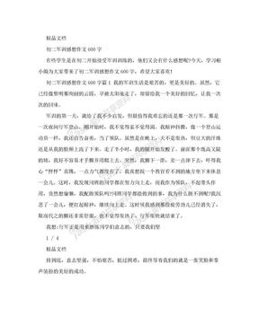 初二军训感想作文600字.doc