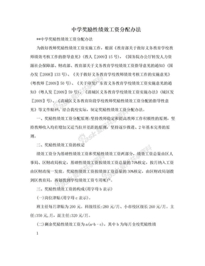 中学奖励性绩效工资分配办法.doc