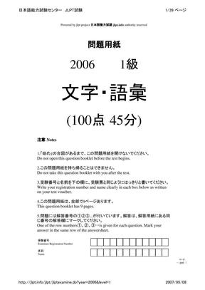 2006年日语N1真题与答案解析.pdf