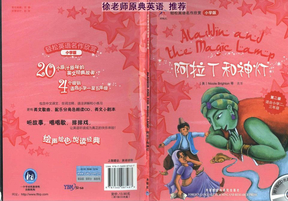 阿拉丁和神灯.(Aladdin.and.The.Magic.Lamp).pdf