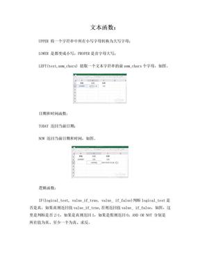 Excel函数公式大全.doc