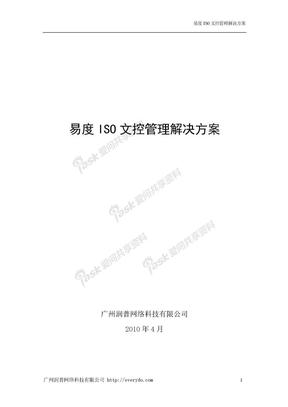 ISO文控管理解决方案.doc