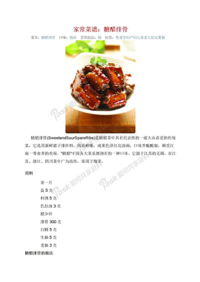 家常菜谱:糖醋排骨 .doc