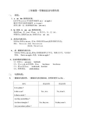 三年级第一学期语法及句型归类.doc