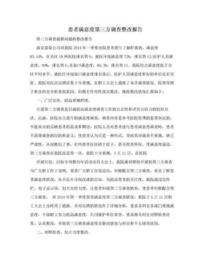 患者满意度第三方调查整改报告.doc