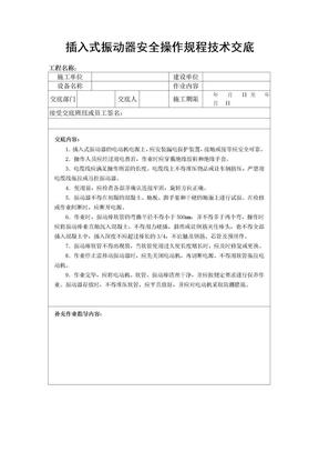 插入式振动器安全操作规程技术交底.doc