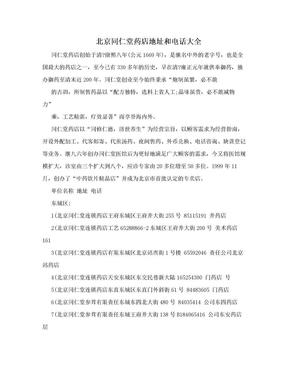 北京同仁堂药店地址和电话大全.doc