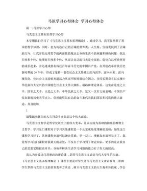 马原学习心得体会  学习心得体会.doc