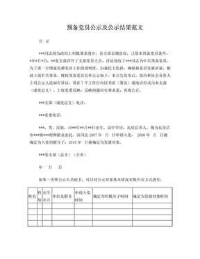 预备党员公示及公示结果范文.doc