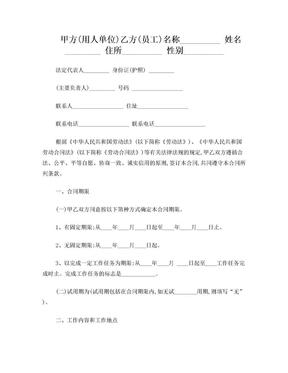 【2017年最新合同模板】深圳劳动合同范本(2017).doc