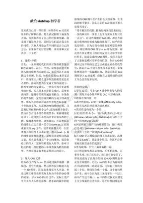 sketchup+初学者圣经.doc