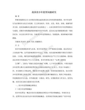 我国青少年犯罪问题研究.doc