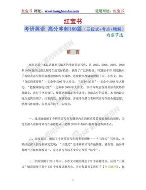 红宝书 考研英语写作高分冲刺180篇(内容节选).pdf