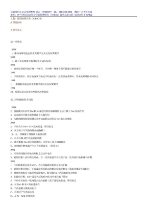 西医综合历年真题黄金背诵版.doc