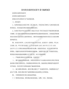 食堂供应商供货承诺书【可编辑版】.doc