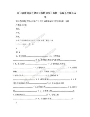 营口忠旺铝业有限公司高精铝项目电解一标段冬季施工方案.doc
