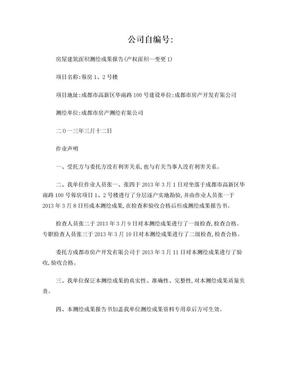 四川省房产测绘报告范本.doc