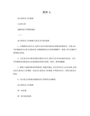 业主委员会工作规则(示范文本)-成都市房产管理局.doc