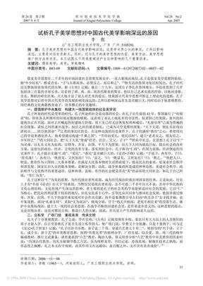 试析孔子美学思想对中国古代美学影响深远的原因.pdf