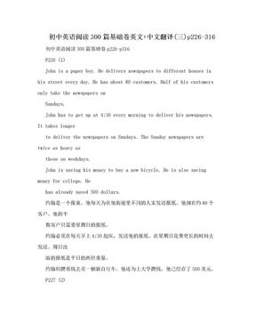 初中英语阅读300篇基础卷英文+中文翻译(三)p226-316.doc