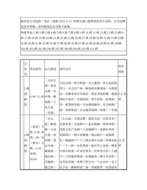 临沂市公交线路一览表(最新2013年9月3日).doc