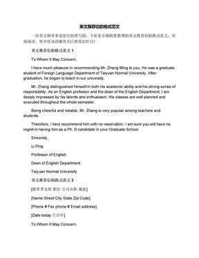 英文推荐信的格式范文.docx
