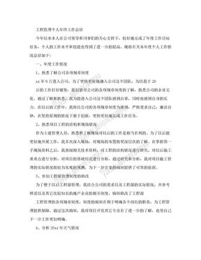 工程监理个人年终工作总结.doc