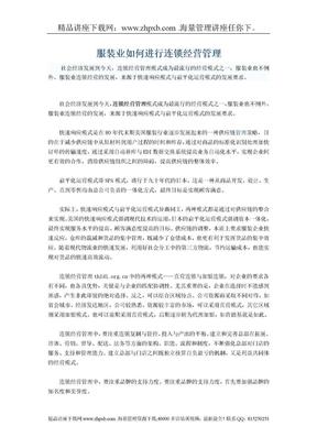 942服装业如何进行连锁经营管理.doc
